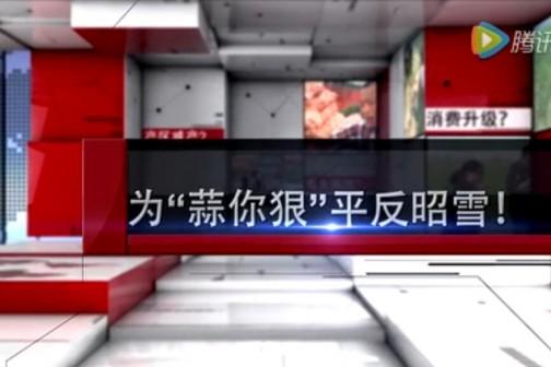 """為""""蒜你狠""""平反昭雪! ()"""