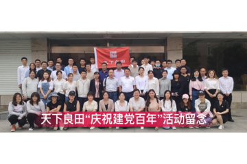 天下良田举办庆祝建党100周年主题教育宣讲活动