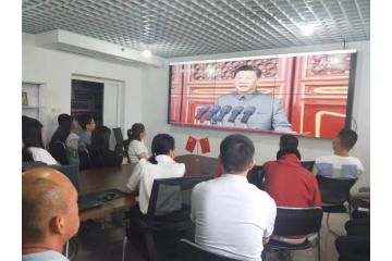 天下良田组织集中收看庆祝建党100周年大会