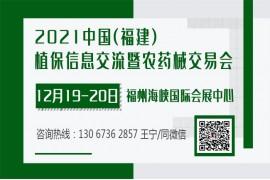 2021福州农资交易会