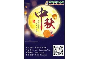 中国花生交易网祝您中秋佳节快乐!