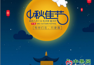 中果网恭祝大家 中秋快乐! ()