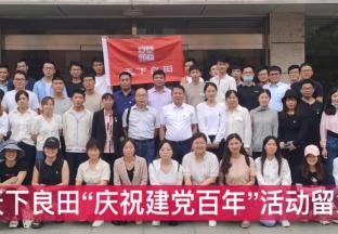 天下良田举办庆祝建党100周年主题教育 宣讲活动 ()