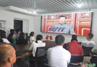 天下良田组织集中收看庆祝建党100周年大会 ()