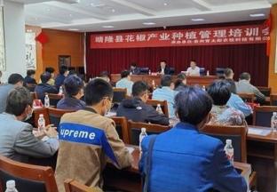 贵州晴隆:举行花椒种植管理培训会 ()