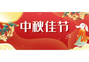 天下葡萄网祝您中秋节快乐…